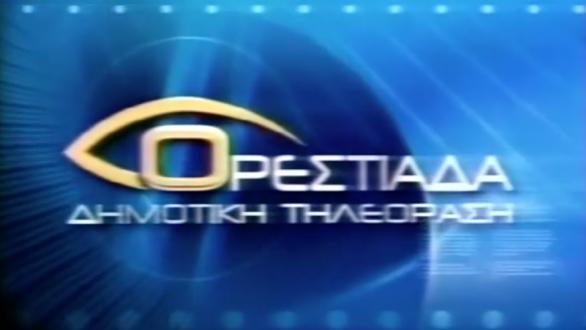 Η νέα διοίκηση της Δημοτικής Ραδιοτηλεόρασης Ορεστιάδας
