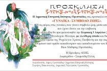 """Εκδήλωση-αφιέρωμα για τη """"Γυναίκα: σύμβολο ζωής"""""""