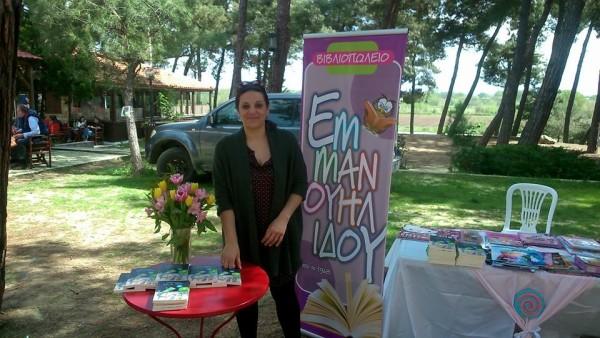 """Το βιβλιοπωλείο Εμμανουηλίδου προσκάλεσε για να μας συστήσει τον Σταμάτη Κεσόγλου συγγραφέα του βραβευμένου βιβλίου """"Η γη της Λόρνας""""."""