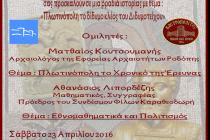 Βραδιά ιστορίας «Πλωτινόπολη το δίδυμο κλέος του Διδυμοτείχου»