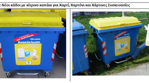 Διαλογή στην πηγή και ανακύκλωση Χαρτιού/ Χαρτονιού από το Δήμο Ορεστιάδας