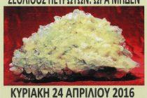 """Ημερίδα στην Αλεξανδρούπολη με θέμα:""""Ζεόλιθος Πετρωτών:Ώρα μηδέν"""""""