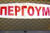 Απεργούν αύριο οι εργαζόμενοι στους φορείς διαχείρισης προστατευόμενων περιοχών