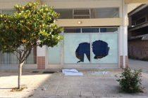 Έσπασαν τα γραφεία της ΔΑΠ Ορεστιάδας