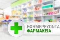 Τα εφημερεύοντα φαρμακεία του Σαββάτου σε Ορεστιάδα και Αλεξανδρούπολη (8:00-14:00)