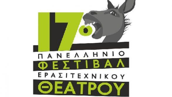 «Με δύναμη από την Κηφισιά» σήμερα στο 17ο Πανελλήνιο Φεστιβάλ Ερασιτεχνικού Θεάτρου