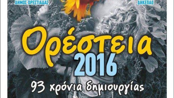 Το πρόγραμμα των εκδηλώσεων Ορέστεια 2016