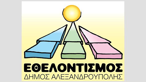 Έναρξη χειμερινών τμημάτων Δημιουργικής Απασχόλησης Παιδιών στην Αλεξανδρούπολη