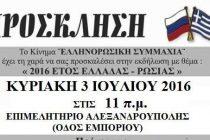 """Το κίνημα """"Ελληνορωσική Συμμαχία"""" διοργανώνει εκδήλωση με θέμα: <2016 Έτος  Ελλάδας-Ρωσίας></noscript>"""