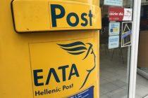 ΕΛΤΑ: Νέες προσκλήσεις για ταχυδρομικά πρακτορεία στην Ανατολική Μακεδονία και Θράκη