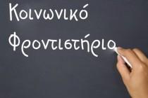 Αναζητούνται εθελοντές καθηγητές για το Κοινωνικό Φροντιστήριο στην Αλεξανδρούπολη