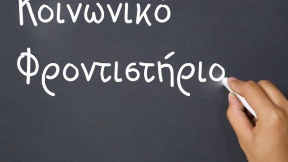 Πρόσκληση ενδιαφέροντος καθηγητών για το κοινωνικό φροντιστήριο στην Αλεξανδρούπολη