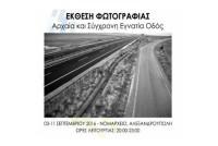 Έκθεση φωτογραφίας με θέμα την Εγνατία Οδό στην Αλεξανδρούπολη