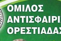 Έναρξη εγγραφών για το νέο Όμιλο Αντισφαίρισης Ορεστιάδας