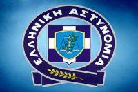 """Εορτασμός της """"Ημέρας Τιμής των Αποστράτων της Ελληνικής Αστυνομίας"""""""