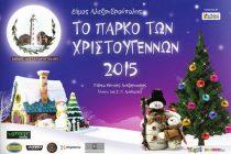 Δηλώσεις ενδιαφέροντος για το Πάρκο Χριστουγέννων Αλεξανδρούπολης