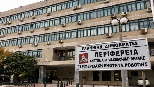Τα ονόματα που εκλέχθηκαν στο νέο περιφερειακό συμβούλιο Ανατολικής Μακεδονίας και Θράκης