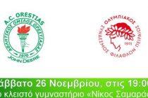 Κάλεσμα του Α.Ο.Ορεστιάδας για τον αγώνα κόντρα στον Ολυμπιακό
