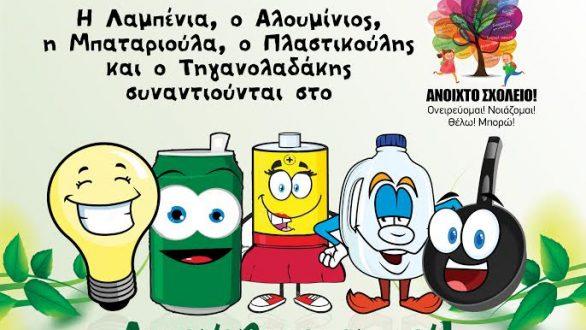 «Γωνιά Ανακύκλωσης» στο 10ο Ανοιχτό Σχολείο της Αλεξανδρούπολης