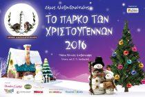 Το πρόγραμμα των εκδηλώσεων του Πάρκου Χριστουγέννων στην Αλεξανδρούπολη