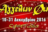 """Πρόγραμμα Εκδηλώσεων """"Αγγέλων Φως 2016"""" για την Κυριακή 11 Δεκεμβρίου"""