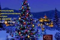Φωταγώγηση Χριστουγεννιάτικου δέντρου στα Ρίζια