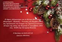 """""""Όλη η Πόλη Μια Γιορτή"""": Πρόγραμμα Χριστουγεννιάτικων Εκδηλώσεων στο Διδυμότειχο"""