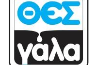 Hμερίδα «Συνεταιρισμός ΘΕΣγάλα: Συνεργατισμός και Καινοτομία» στην Ορεστιάδα