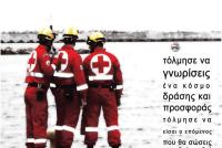 Σχολή Σαμαρειτών-Διασωστών του Ερυθρού Σταυρού στο Διδυμότειχο