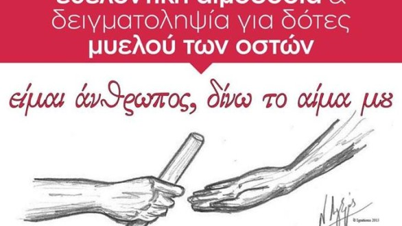 Εθελοντική αιμοδοσία «Είμαι άνθρωπος, δίνω το αίμα μου»!