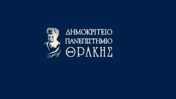 Θέσεις Καθηγητών στο Δημοκρίτειο Πανεπιστήμιο