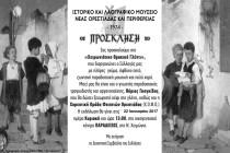 Χειμωνιάτικο Θρακικό Γλέντι του Ιστορικού και Λαογραφικού Μουσείου Ορεστιάδας