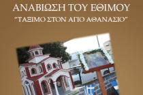 Αναβίωση εθίμου «Τάξιμο στον Άγιο Αθανάσιο» από τον Πολιτιστικό Σύλλογο Μαΐστρου