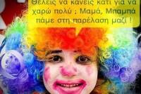 Πρόσκληση για τη συμμετοχή στην Αποκριάτικη παρέλαση του Δήμου Αλεξανδρούπολης