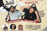 """Ποντιακή επιθεώρηση """"Ζωή & κότ@… με χαβίτς & με κορκότ@!"""" στο Θέατρο Διόνυσος"""