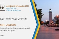 """Ομιλία στην Αλεξανδρούπολη: """"Πώς οικοδομούμε ένα ποιοτικό, τοπικό, τουριστικό σύστημα"""""""