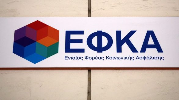 ΕΦΚΑ: Αναρτήθηκαν τα ειδοποιητήρια εισφορών Φεβρουαρίου μη μισθωτών