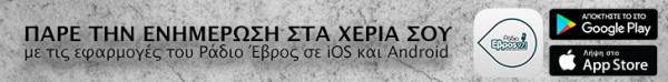 RadioEvrosAPPS