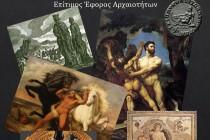"""""""Παραμύθια για Ήρωες και Βασιλιάδες της αρχαίας Θράκης"""" στο Εθνολογικό Μουσείο Θράκης"""