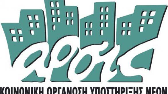 Μια θέση εργασίας στη Δομή Φιλοξενίας Ασυνόδευτων Ανηλίκων «Έλλη» στην Αλεξανδρούπολη