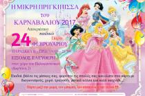 """Αποκριάτικο παιδικό πάρτι του συλλόγου """"Αργώ"""" στο Πολυκοινωνικό Αλεξανδρούπολης"""