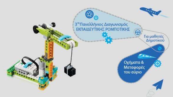 Περιφερειακοί Διαγωνισμοί Ρομποτικής για μαθητές δημοτικού και γυμνασίου