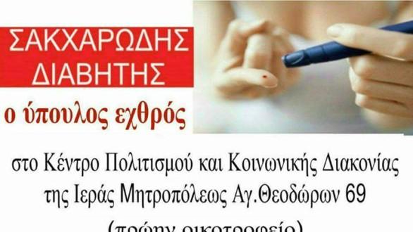 Ομιλία για τον Σακχαρώδη Διαβήτη στην Ορεστιάδα