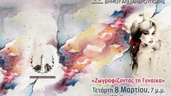 Εγκαίνια της έκθεσης ζωγραφικής «Ζωγραφίζοντας τη γυναίκα» στην Αλεξανδρούπολη