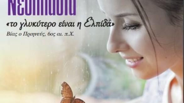 """Ημερίδα με θέμα: """"Νεοπλασία & Γυναίκα: Το γλυκύτερο είναι η ελπίδα"""" στην Αλεξανδρούπολη"""