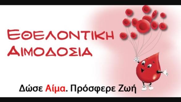 Εθελοντική Αιμοδοσία από τον Σύλλογο Εθελοντών Αιμοδοτών Μεγάλης Δοξιπάρας