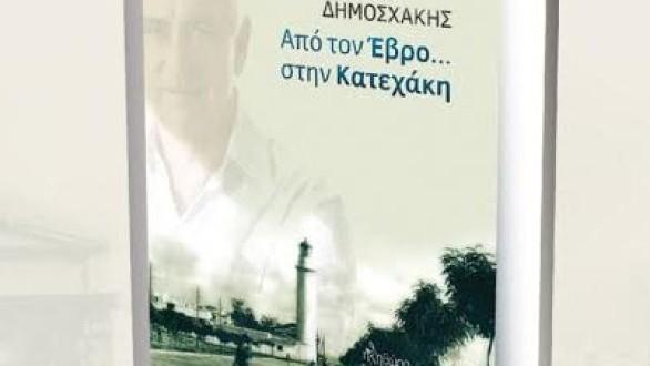 Παρουσίαση Βιβλίου «Από τον Έβρο… Στην Κατεχάκη» στο Σουφλί
