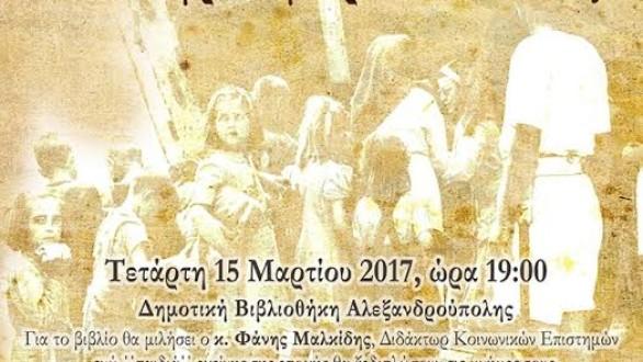 Παρουσίαση Βιβλίου: «Τα Βάσανα Μικρών Ανθρώπων. Από τον Έβρο στη Σύρο-Παιδοπόλεις» στην Αλεξανδρούπολη