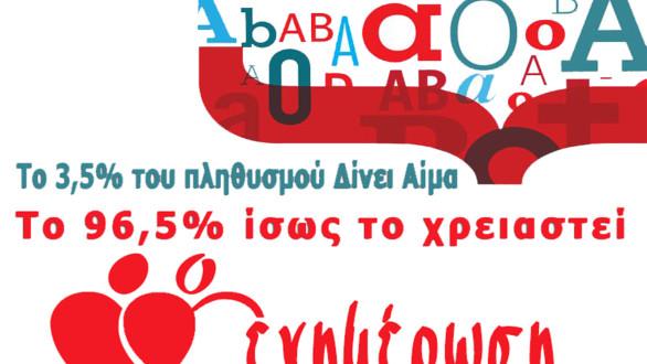 Ενημέρωση με θέμα «Εθελοντική αιμοδοσία και μυελός των οστών» στην Ορεστιάδα