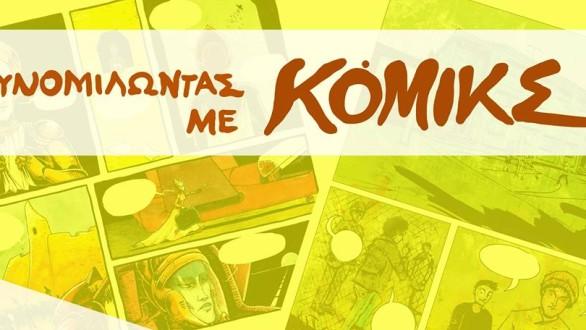 """Εγκαίνια έκθεσης """"Πες το με κόμικς"""" στο Εθνολογικό Μουσείο Θράκης"""